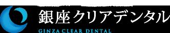 銀座クリアデンタル Ginza Clear Dental