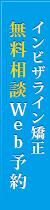 インビザライン 無料相談Web予約